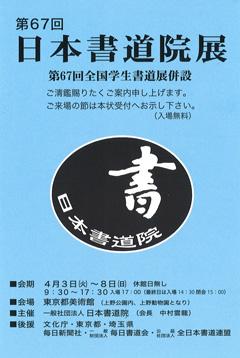 第67回 日本書道院展