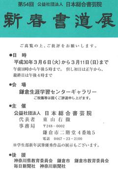 第54回 公益社団法人 日本総合書芸院 新春書道展