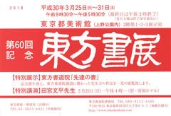 第60回記念 東方書展