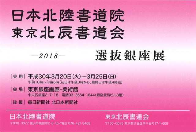日本北陸書道院<br />東京北辰書道会<br />2018選抜銀座展