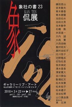 象社の書23 侃展
