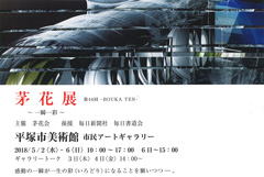 茅花展 第44回―BOUKA TEN―
