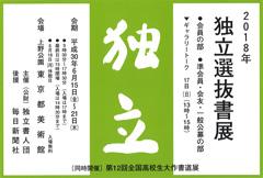 2018年 独立選抜書展
