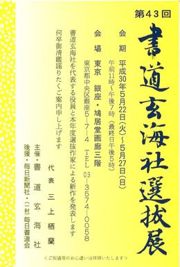 第43回 書道玄海社選抜会