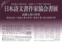 日本詩文書作家協会展 詩歌と書の世界