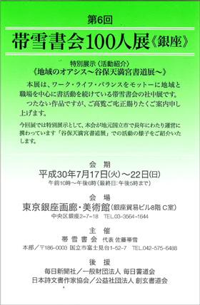 第6回 帯雪書会100人展<銀座>