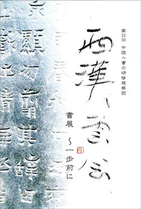 第32回 中国へ書の研修視察団 西漢雲会書展 <br/>~一歩前に