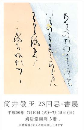 筒井敬玉 23回忌・書展