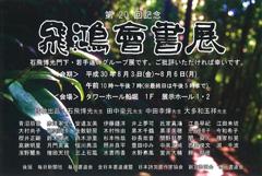 第20回記念 飛鴻會書展