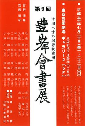 第9回 豊峯會書展