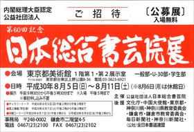 第60回記念 日本総合書芸院展