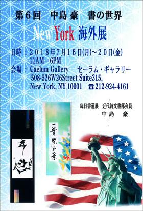 第6回 中島豪 書の世界 New York 海外展