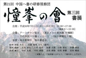 第21回 中国へ書の研修視察団 憧峯の會 第3回書展