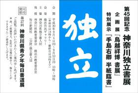 第45回記念 神奈川独立書展
