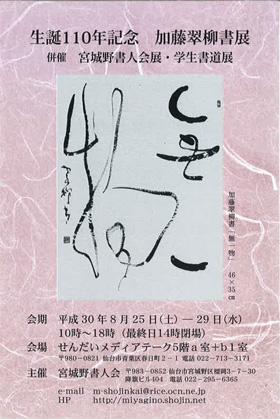 生誕110年記念 加藤翠柳書展