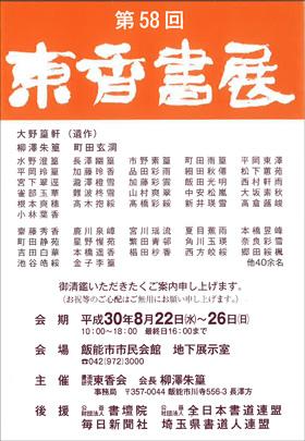 第58回 東香書展
