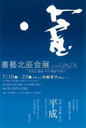 書藝北辰会展 2018GINZA