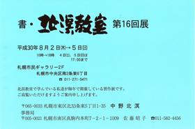書・北溟教室 第16回展