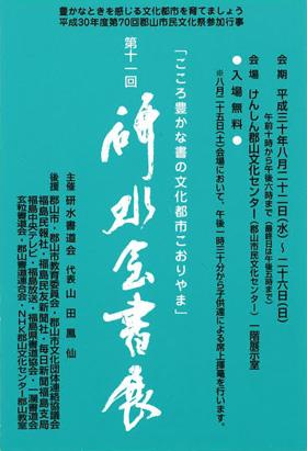 第11回 研水会書展