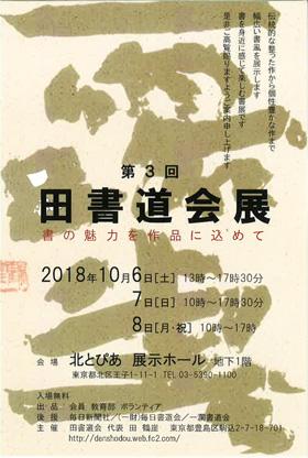 第3回 田書道会展