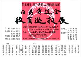 第28回 日月書道会役員選抜展