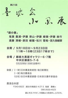 第21回 墨渚会小品展