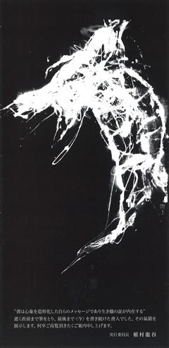 稲村雲洞遺墨展 ―氣韻の書、再び―