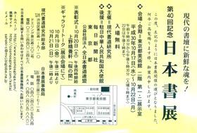 第40回記念 日本書展