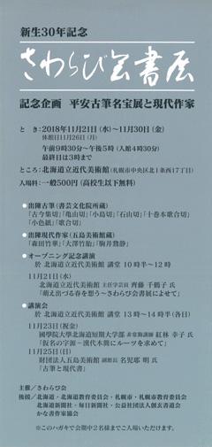 新生30年記念 さわらび会書展