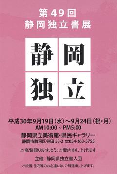 第49回 静岡独立書展