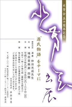 """水芳会書展 """"源氏物語""""をテーマに"""