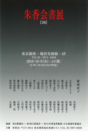 朱香会書展