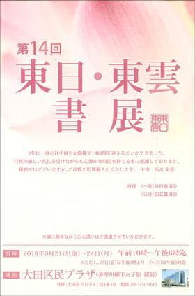 第14回 東日・東雲書展