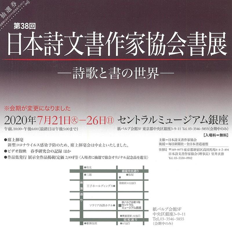 0601nihonshibunsyo_new-b.jpg (800×791)