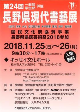 第24回 長野県現代書藝展(一般部、学生部併催)