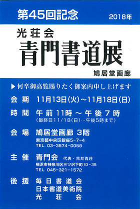 第45回記念 光荘会 青門書道展