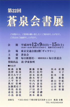 第22回 蒼泉会書展