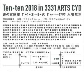 Ten・ten 2018 in 3331 ARTS CYD