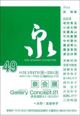 2019年 泉会展