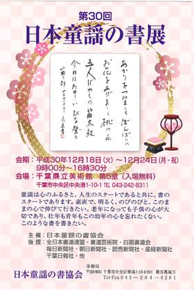 第30回 日本童謡の書展
