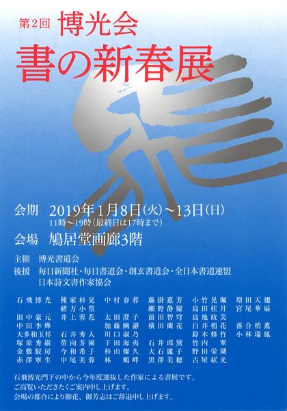 第2回 博光会 書の新春展