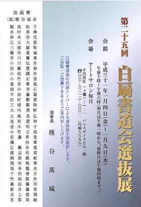 第25回 白扇書道会選抜展