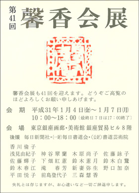 第41回 馨香会展