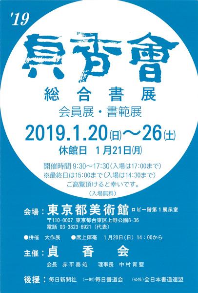 2019年 貞香會 総合書展