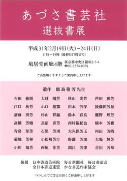 あづさ書芸社 選抜書展