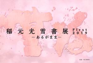 稲元光雪書展 First 2019