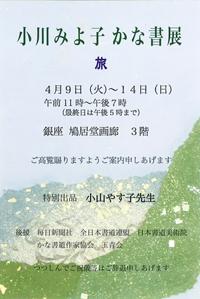 小川みよ子 かな書展
