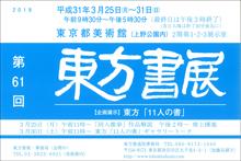 第61回 東方書展