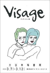Visage 大谷幸琳書展