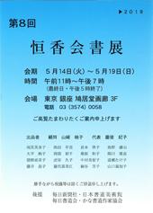 第8回 恒香会書展